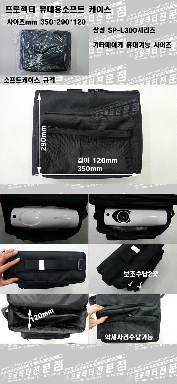 삼성빔가방,프로젝터케이스,삼성300시리즈가방,