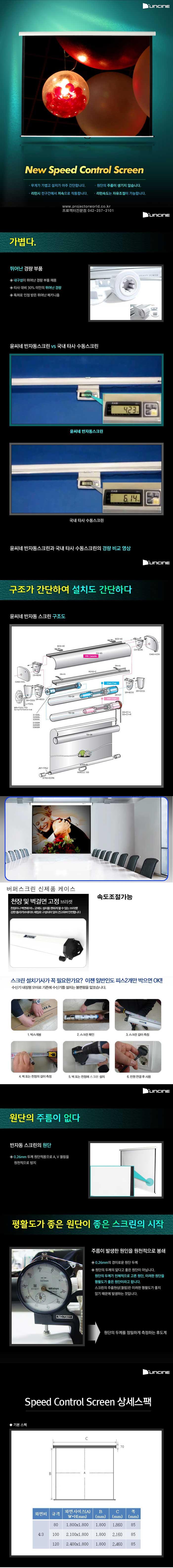 BUFFER-Screen,버퍼스크린,반자동스크린이미지,전문점스크린,