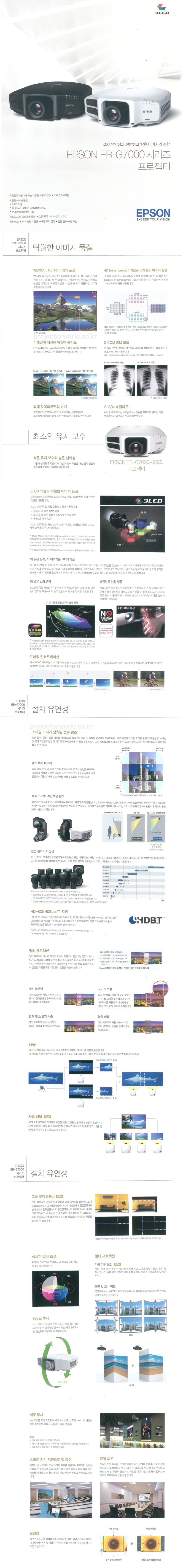 EB-G7100,EB-G7800,