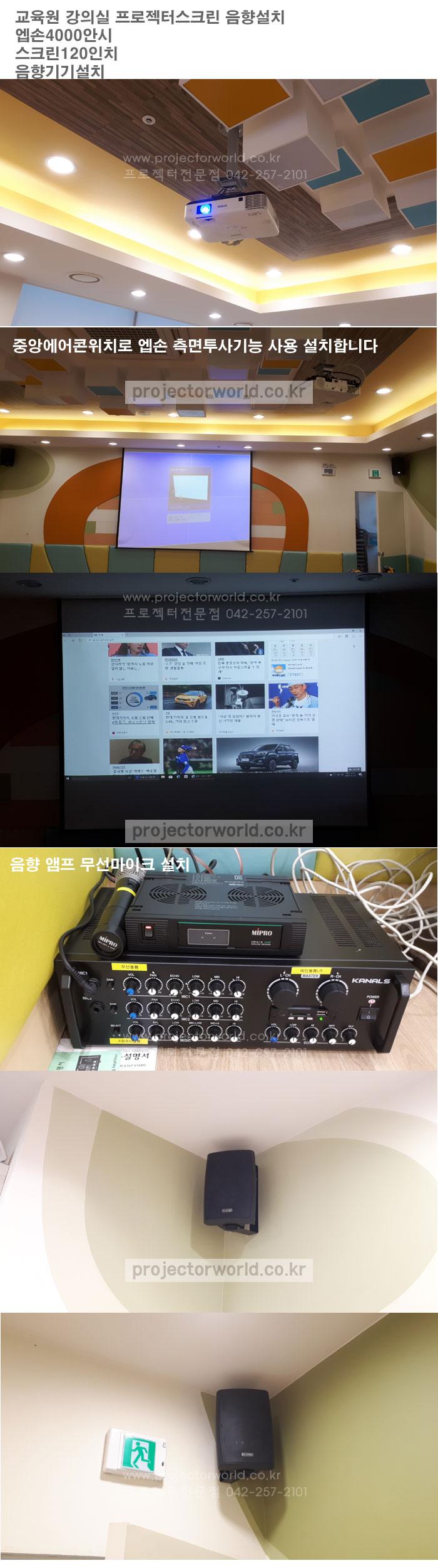 ar330,도안동빔프로젝터,대전빔설치,