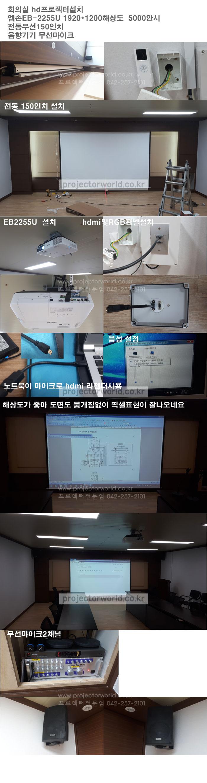 EB2255U,대전프로젝터,세종프로젝터설치,