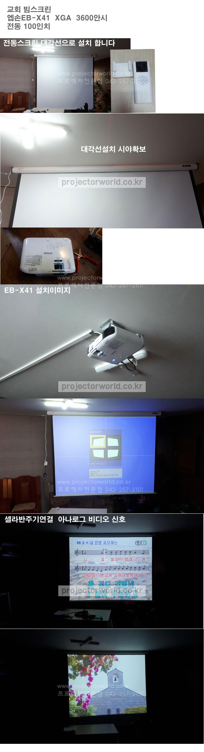 EB-X41,대전엡손빔설치,대전세종프로젝터,교회프로젝터대전점,