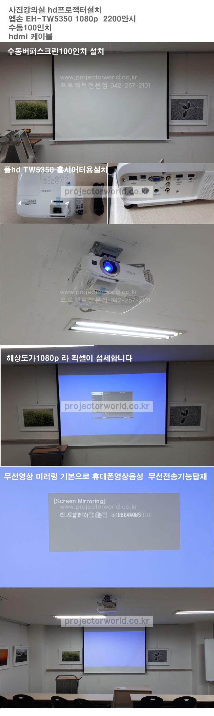 EH-TW5350,TW5650,대전빔설치,프로젝터전문점,