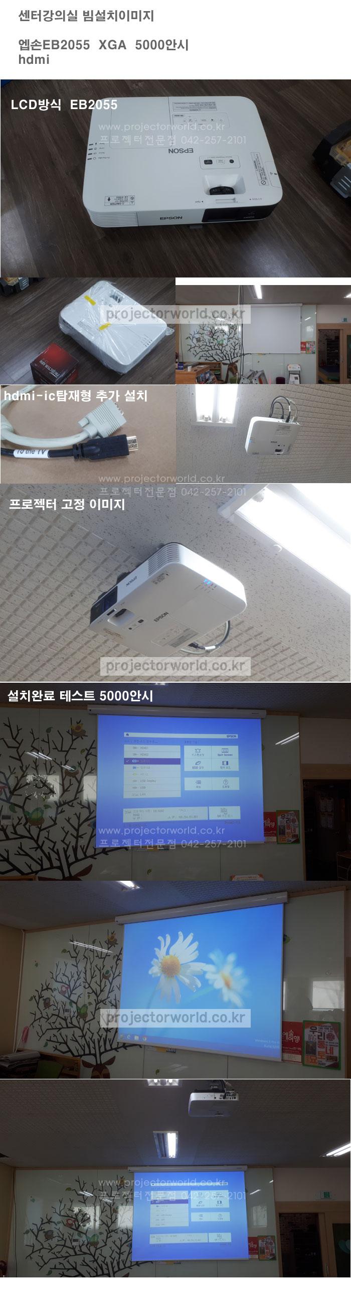 EB2055,대전엡손5000안시,대전프로젝터빔,
