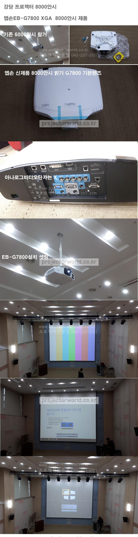 EB-G7800,대전프로젝터8000안시,대전프로젝터전문점,대전엡손빔설치,전동스크린대전점,