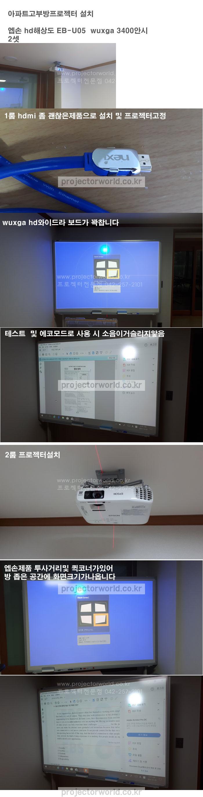 EB-U05,공부방프로젝터,교습용가정빔설치,