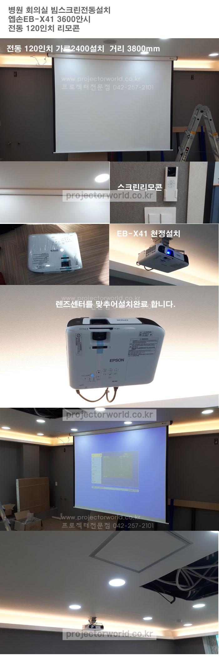 EB-X41,전동스크린대전,