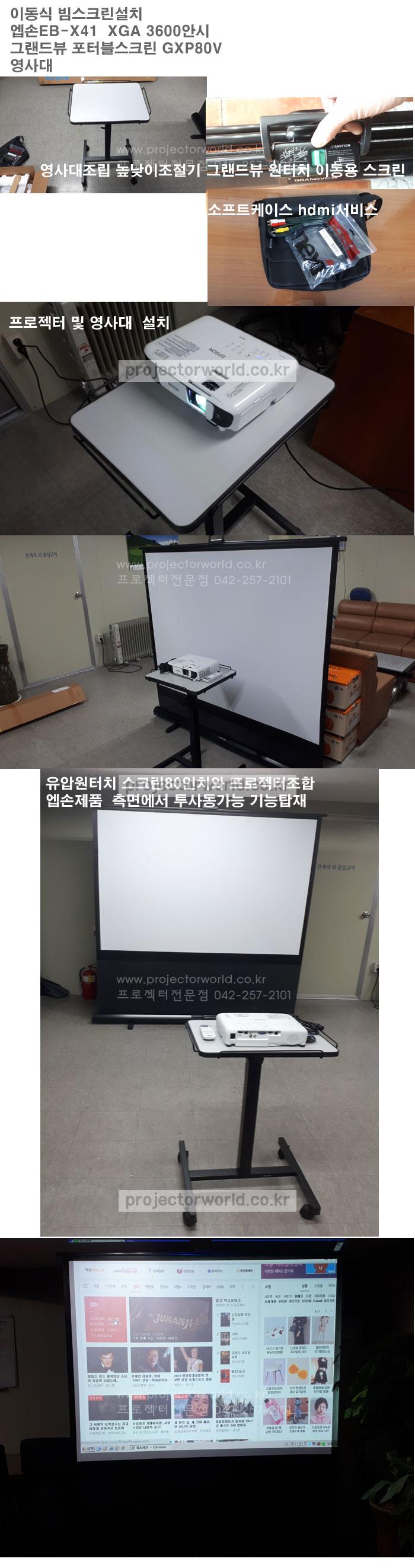 빔영사대,청주프로젝터,eb-x41,GXP80,