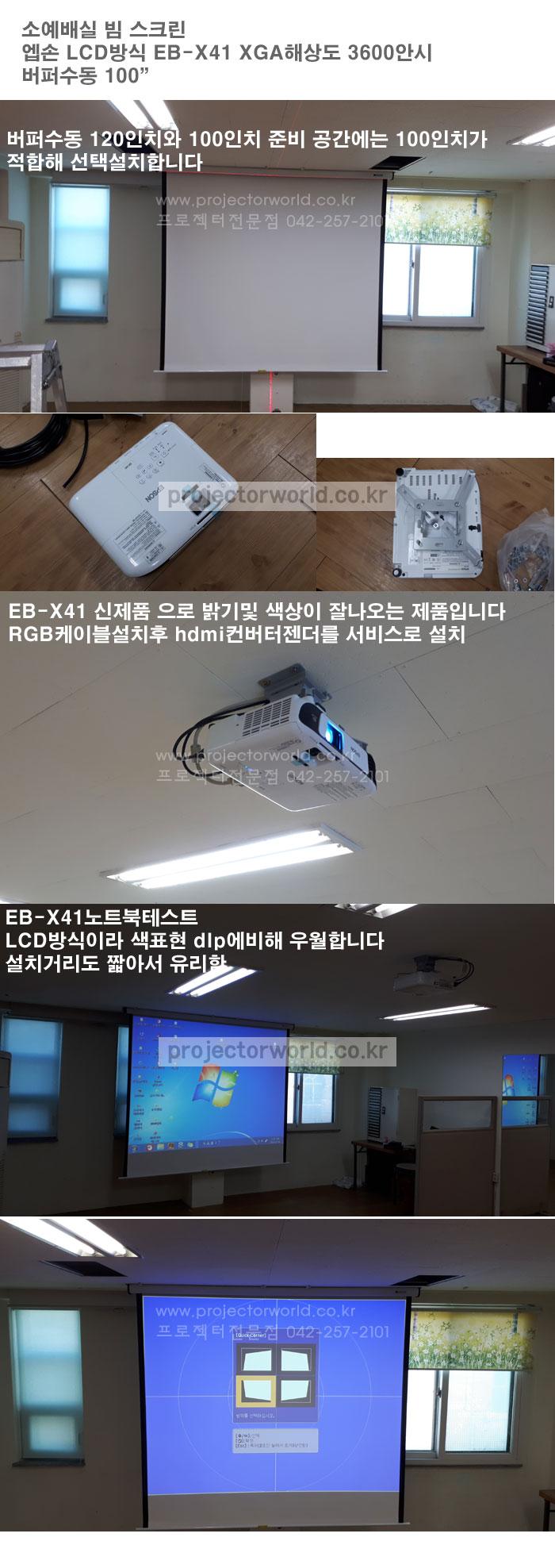 EB-X41,대전빔설치,대전스크린,세종프로젝터,