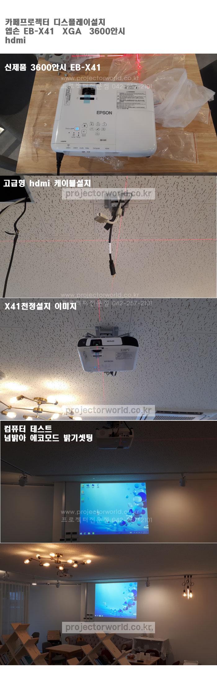 EB-X41,EB-U05,대전빔프로,