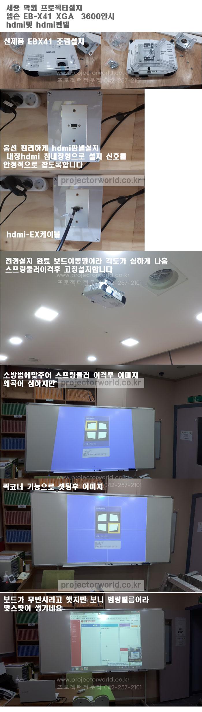 세종시프로젝터빔,대전프로젝터전문점,hdmi판넬,hdmi매립,