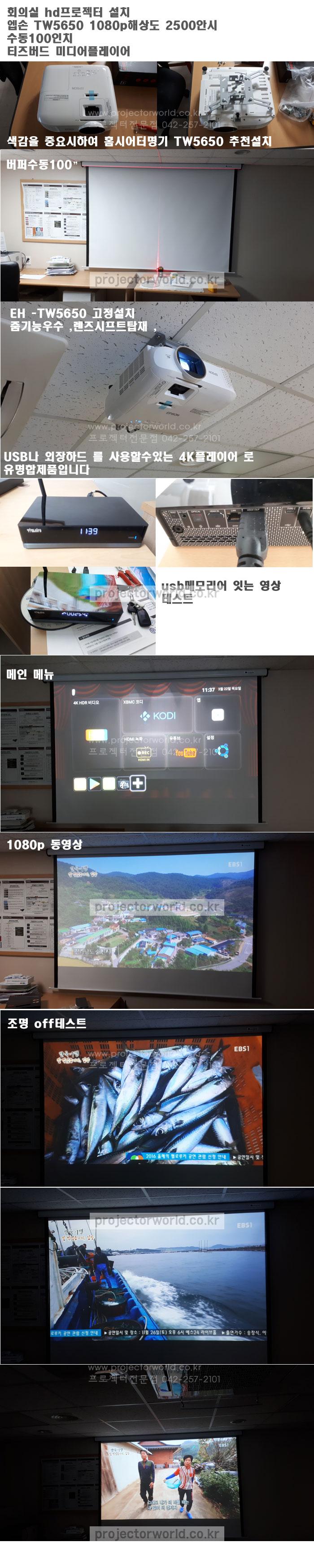 tw5650,EH-TW5650,대전프로젝터,