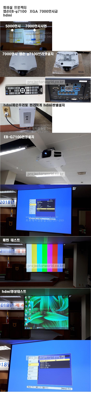 EB-G7100,EBG7100,대전프로젝터,대전엡손빔프로,대전스크린,회의실빔설치,