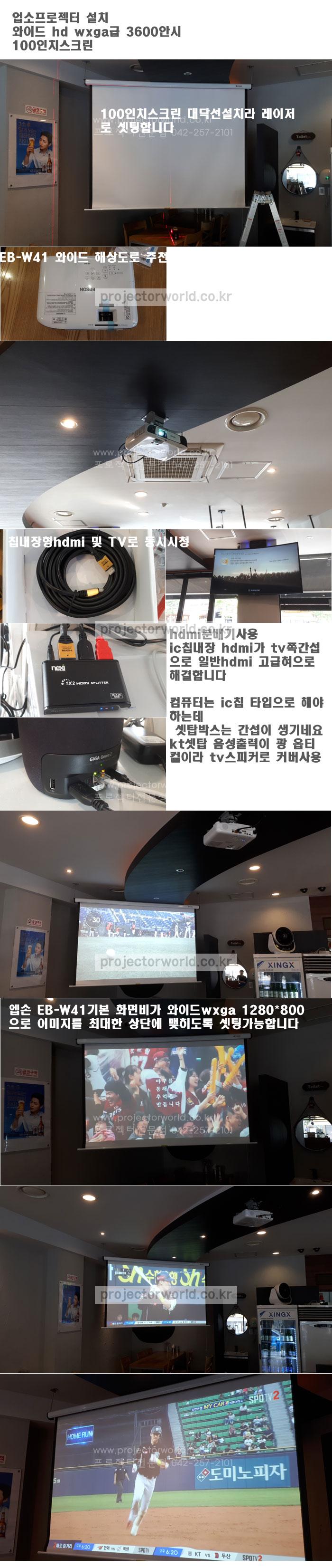 대전프로젝터,월드컵빔대전설치,와이드프로젝터,대전스크린,eb-w41