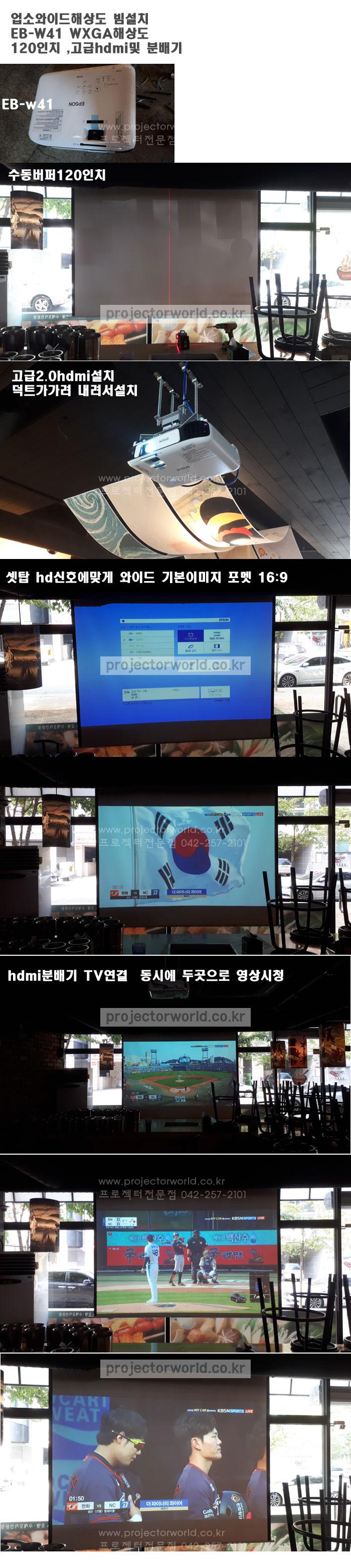 eb-w41,관평동시부야오뎅빔스크린,대전프로젝터,대전와이드스크린,