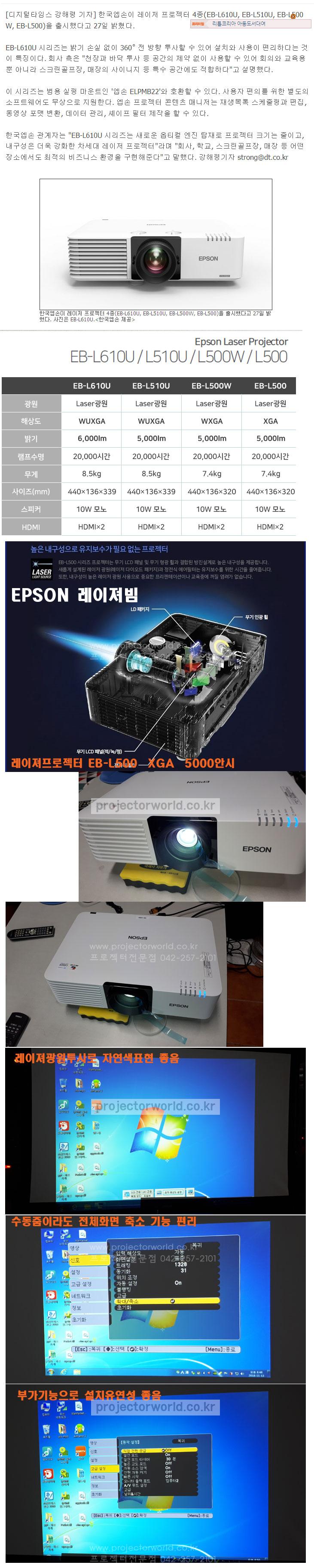 EB-L500,EB-L510U,EB-L610U,ev-100,