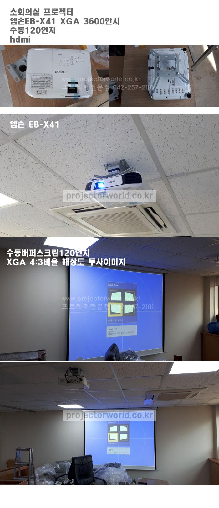 eb-x41,대전빔설치,대전프로젝터회의실용,