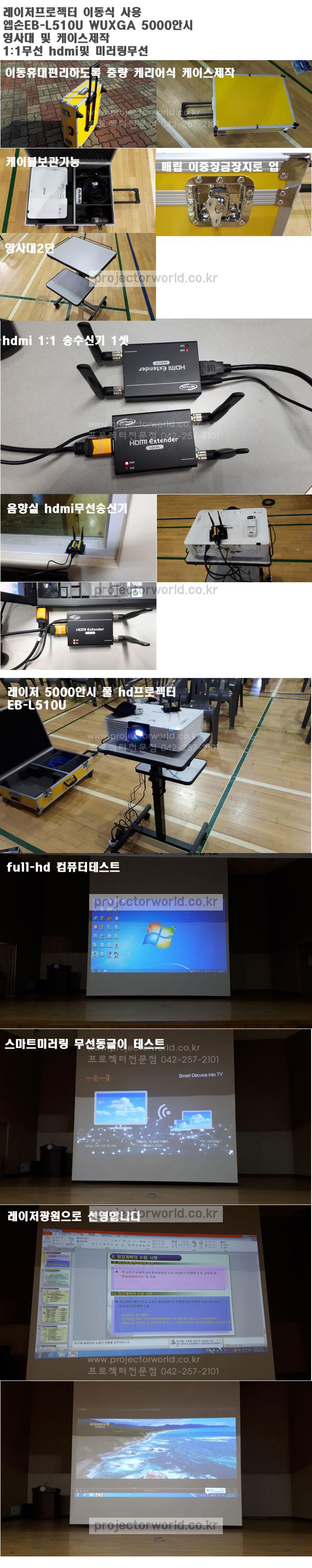 eb-l510u,레이저빔5000안시,대전엡손빔,세종프로젝터빔,EB-L510U,영사대,무선hdmi영상,