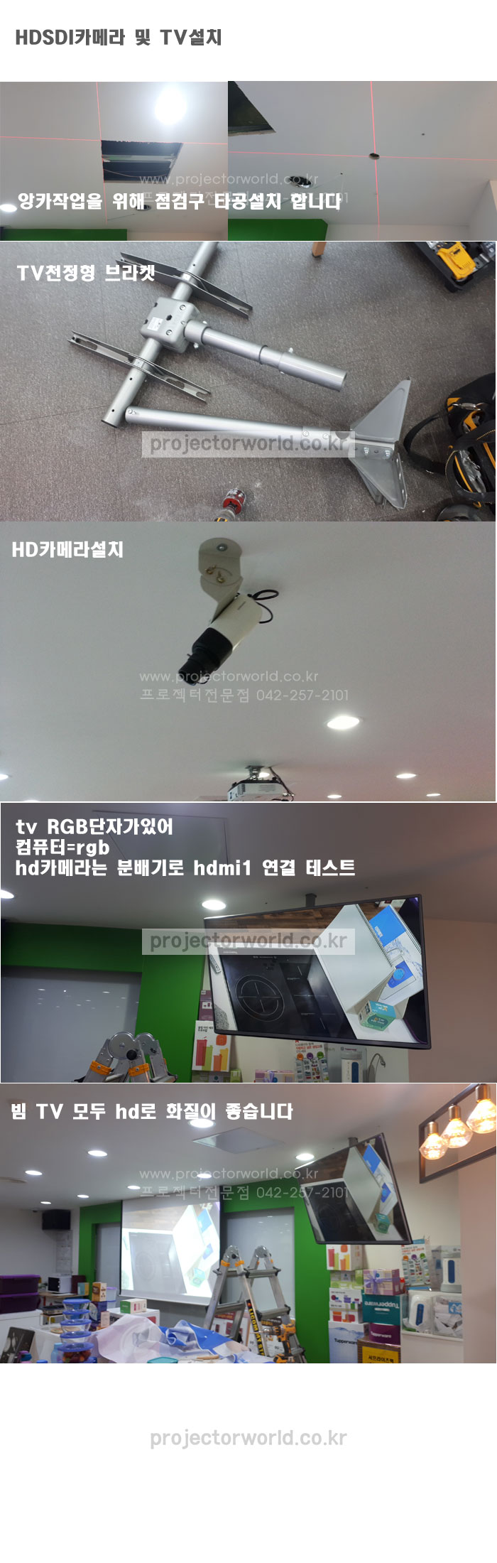 tv카메라,tv천정설치및 브라켓시공,hd카메라,대전프로젝터카메라설치,5000안시빔,
