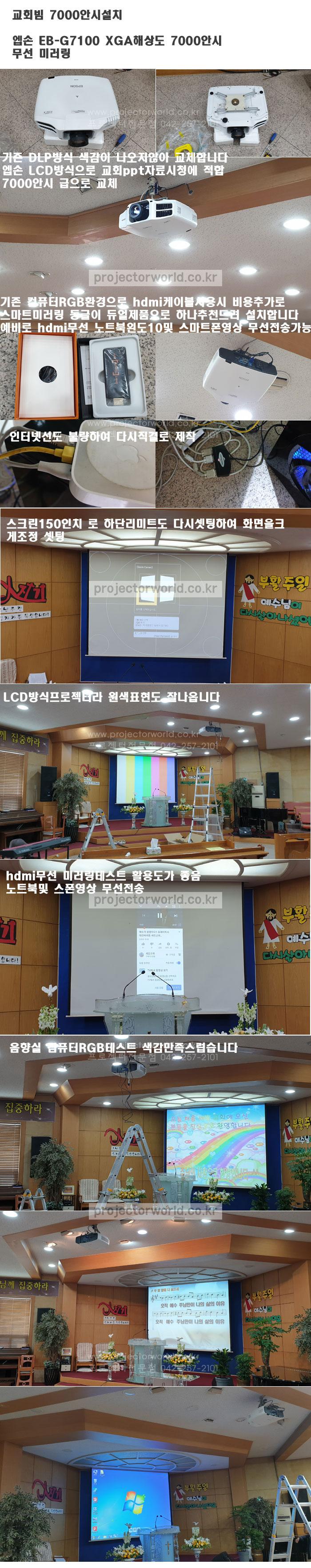 EB-G7100,대전엡손빔,7000안시,lcd방식색감,빔봉브라켓,hdmi,대전프로젝터교회,세종프로젝터빔,