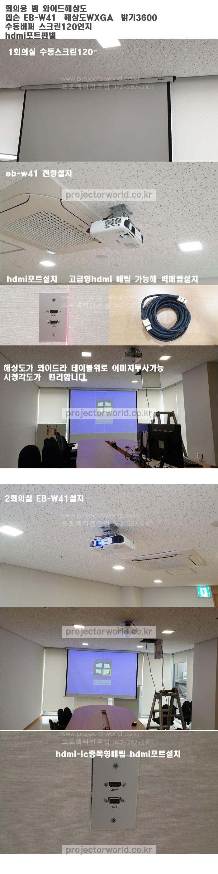 hdmi매립,EB-W41,대전프로젝터,세종프로젝터설치,회의실빔설치,수동스크린대전,