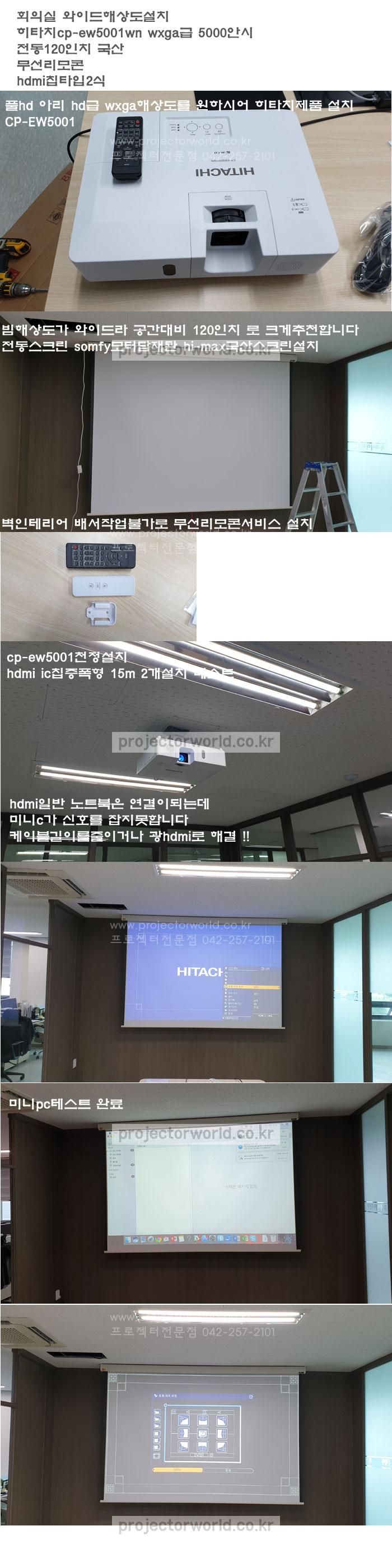cp-ew5001,대전회의실빔설치,와이드프로젝터,대전스크린설치,somfy스크린무선,대전광hdmi,4k-hdmi,