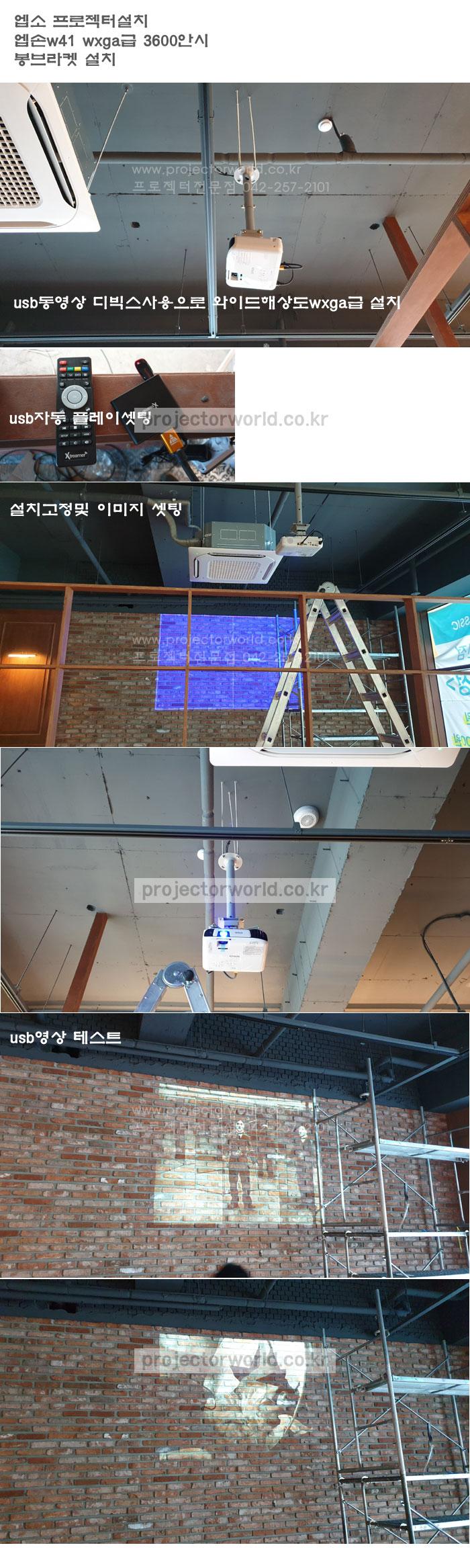 eb-w41,대전프로젝터,usb영상빔설치,