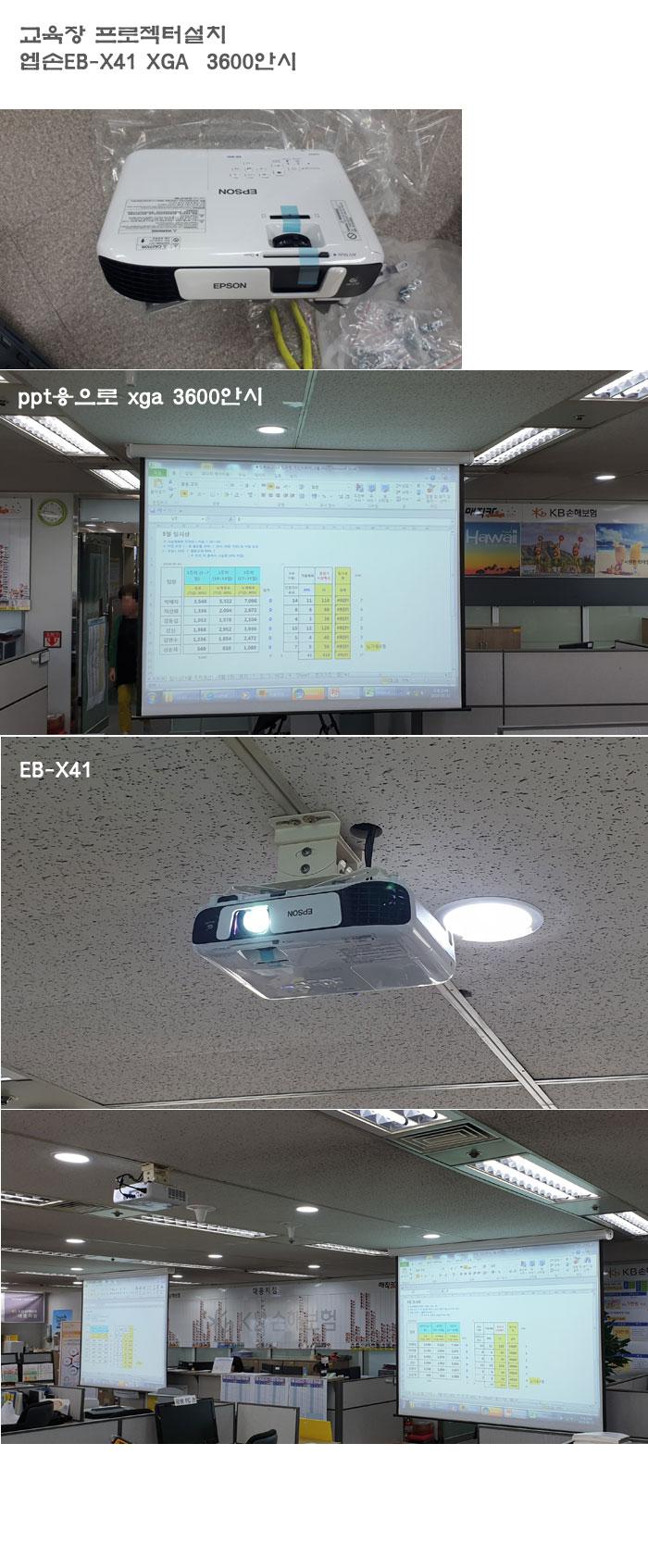 eb-x41,대전빔설치,프로젝터대전점,