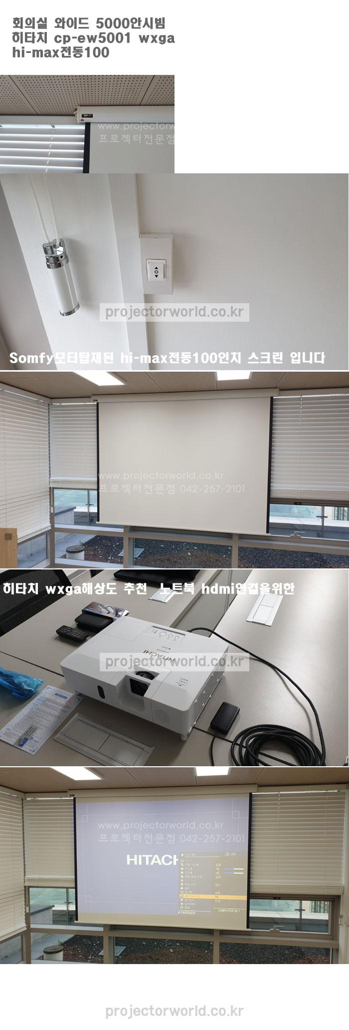 cp-ew5001,somfy,대전스크린,대전프로젝터,와이드해상도빔,빔추천,5000안시밝기,