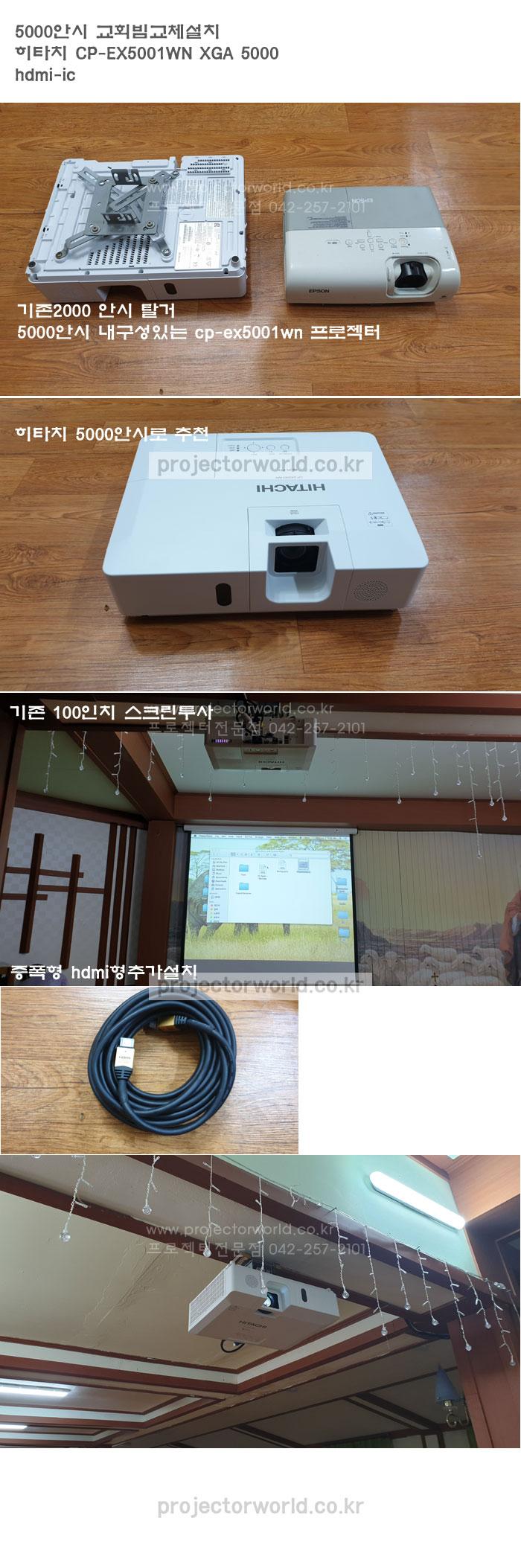 cp-ex5001,부여프로젝터빔설치,대전프로젝터전문판매,히타치빔프로,