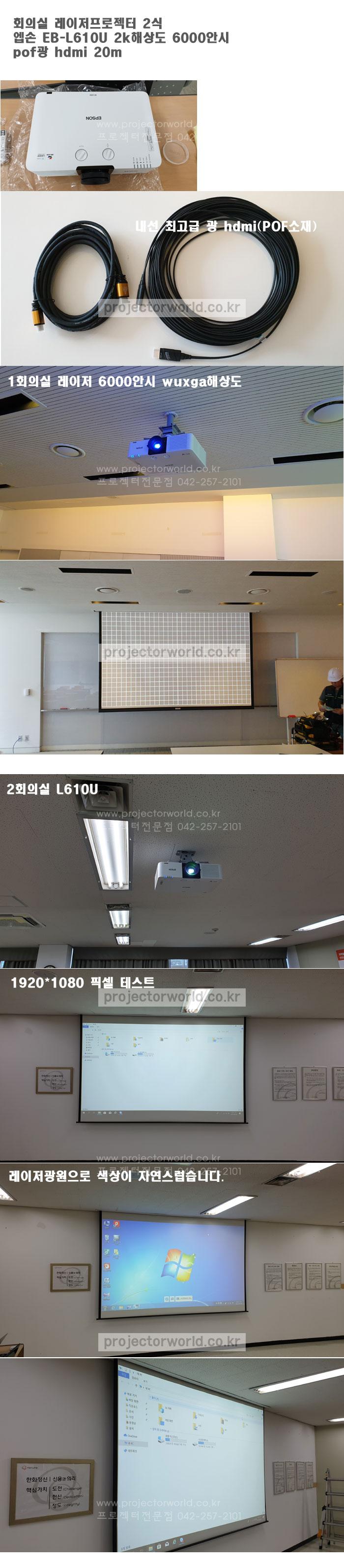 EB-L610U,l610u,eb-l510u,레이저프로젝터대전설치,회의실빔설치,대전엡손빔설치,