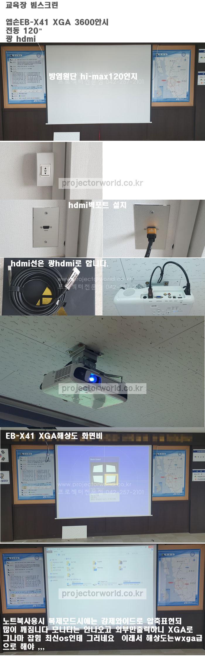 eb-x41,보령빔설치,보령프로젝터,대전프로젝터설치,