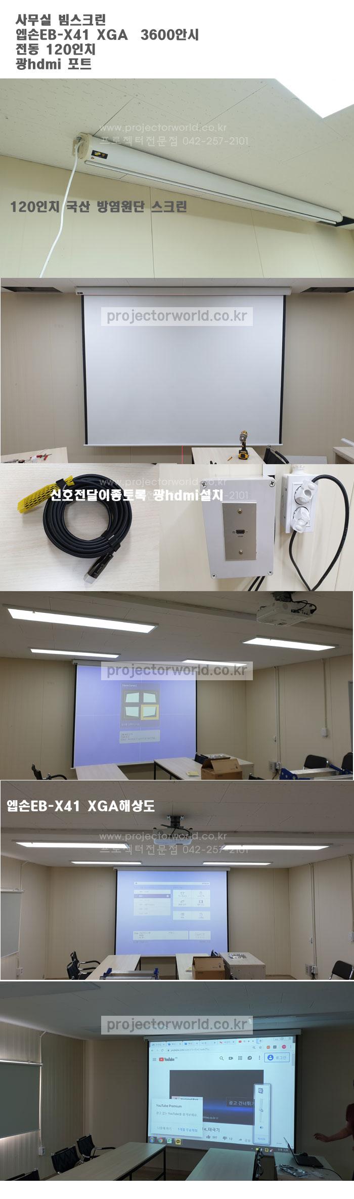 eb-x41,ku방염원단,hi-max,대전프로젝터,