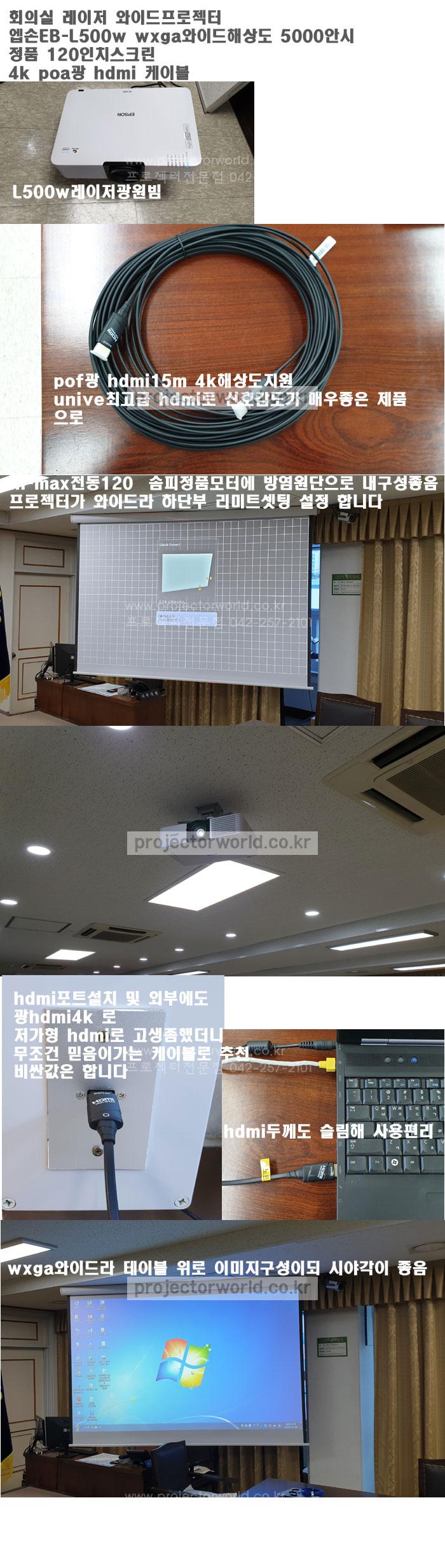 eb-l500w,대전프로젝터설치,세종프로젝터판매,unive,광hdmi4k지원,