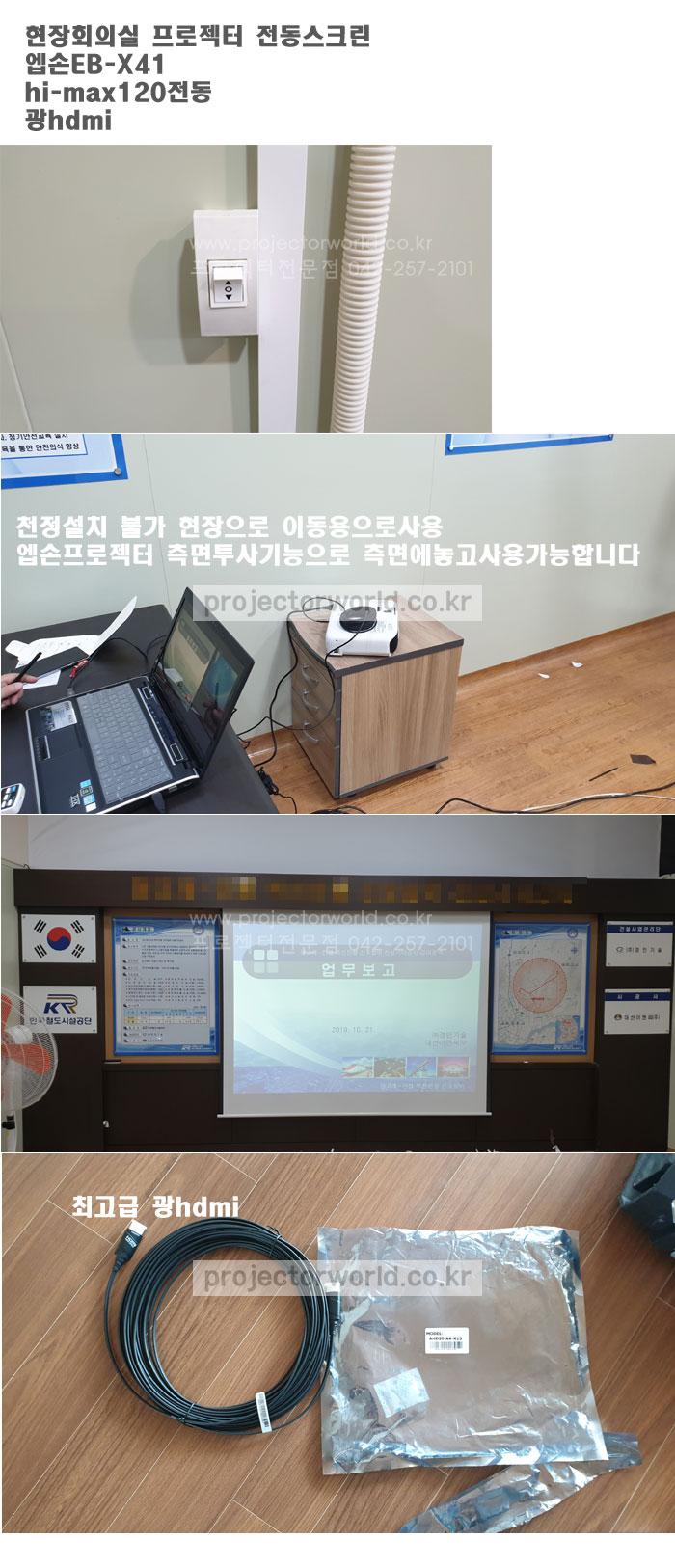 대전프로젝터빔,eb-x41설치,광hdmi,unive-hdmi,