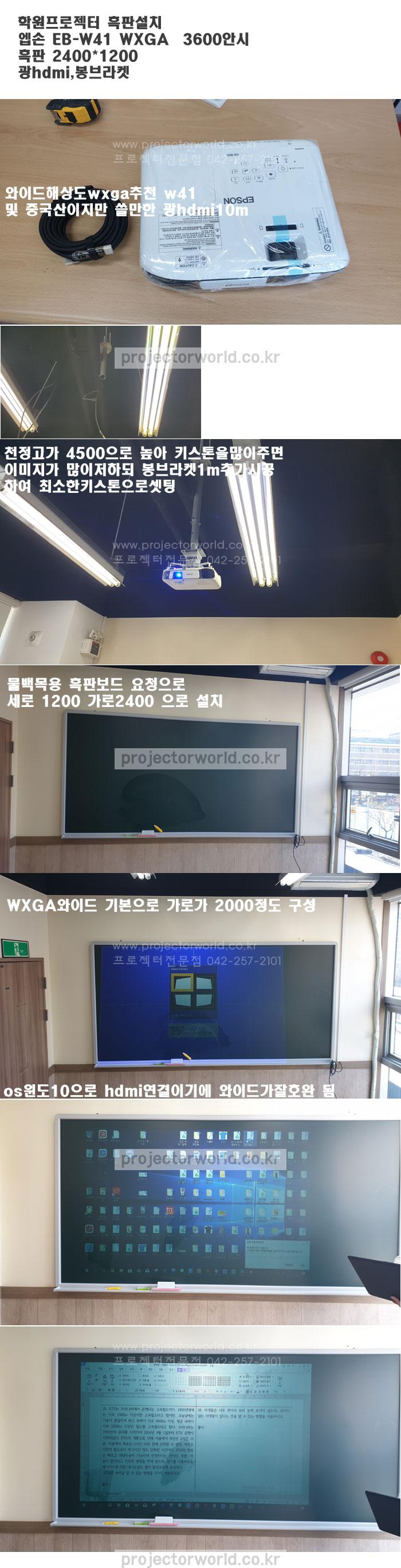 eb-w41,학원빔설치대전프로젝터,흑판보드,보드빔설치,