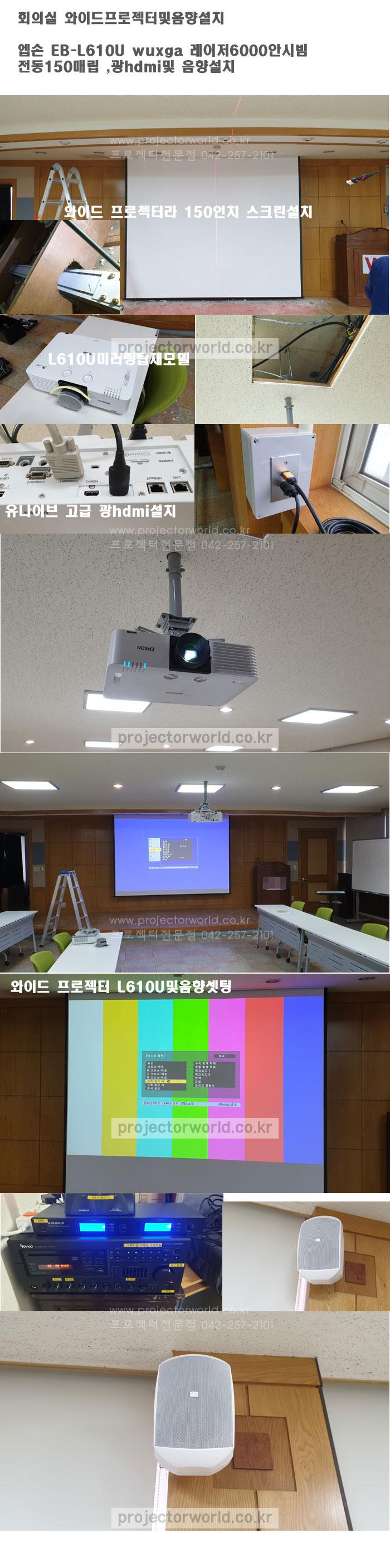 EB-L610U,6000안시,레이저프로젝터,대전프로젝터,150인치전동매립형,unive광hdmi,논산스크린빔설치,