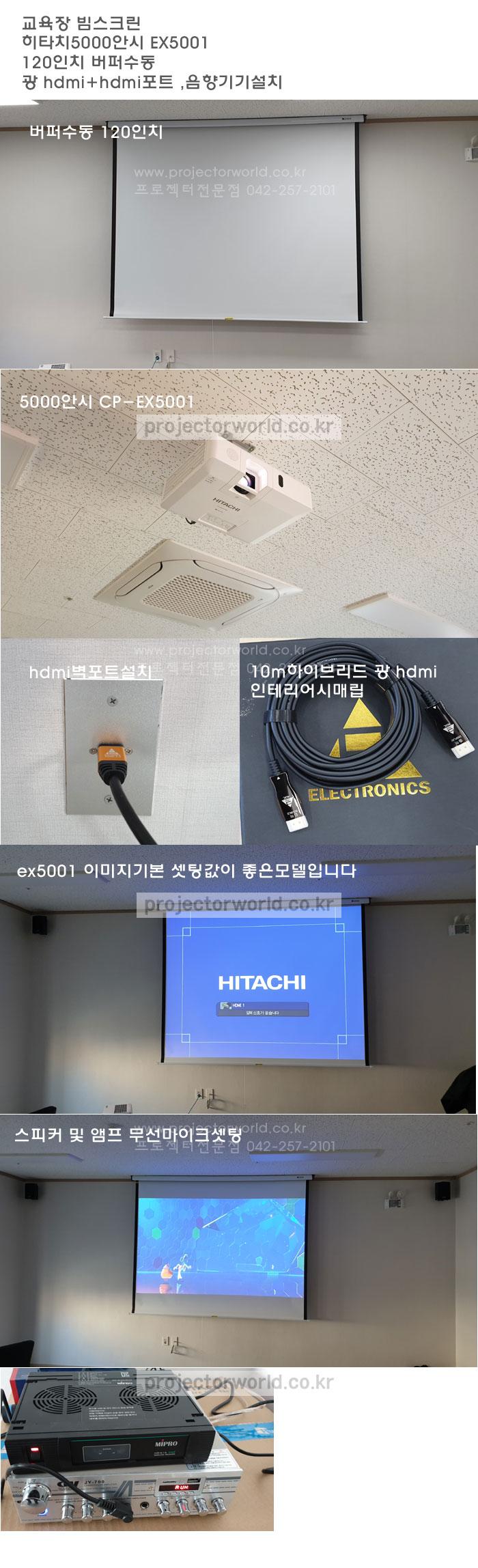EX5001,세종빔설치,세종프로젝터,5000안시빔