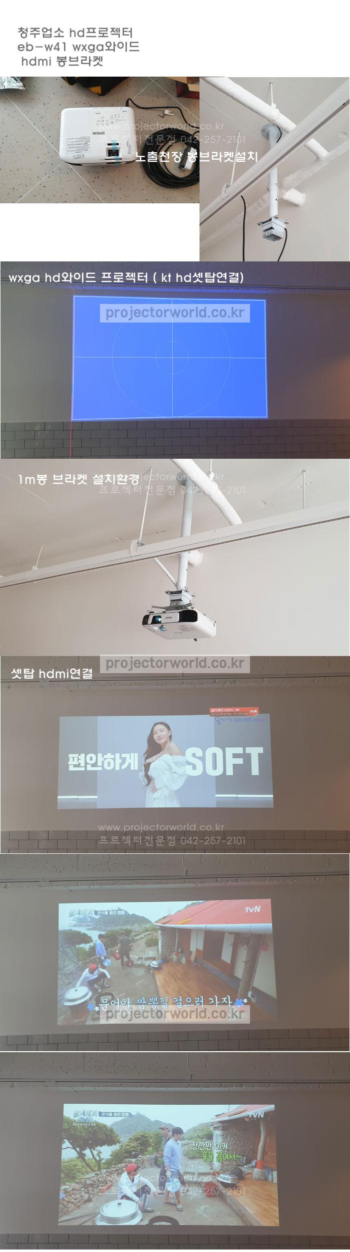 청주프로젝터설치점,프로젝터판매설치청주,대전봉브라켓프로젝터,